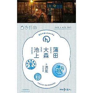 ■ジャンル:料理・趣味・児童 地図・旅行記 ■出版社:交通新聞社 ■出版社シリーズ:散歩の達人han...
