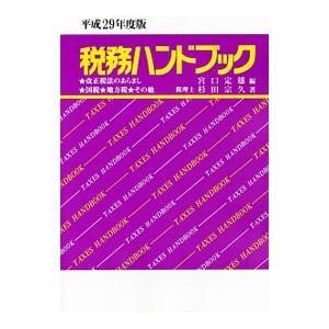 税務ハンドブック 平成29年度版/杉田宗久の関連商品1