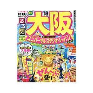 るるぶ大阪 '18 /JTBパブリッシングの関連商品1