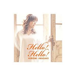 岩崎宏美/Hello!Hello!|netoff