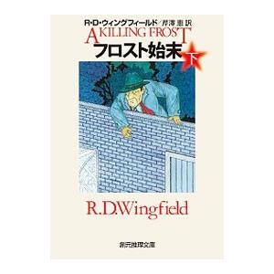 フロスト始末 下/WingfieldR.D.