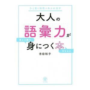 ■ジャンル:産業・学術・歴史 日本語 ■出版社:かんき出版 ■出版社シリーズ: ■本のサイズ:単行本...