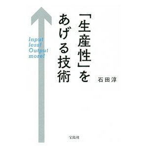 「生産性」をあげる技術/石田淳