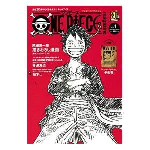 ワンピース・マガジン Vol.1/尾田栄一郎|netoff