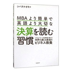 MBAより簡単で英語より大切な決算を読む習慣/シバタナオキ
