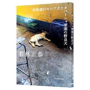 表参道のセレブ犬とカバーニャ要塞の野良犬/若林正恭|netoff