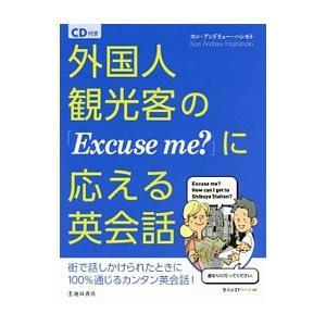 外国人観光客の「Excuse me?」に応える英会話/カン・アンドリュー・ハシモト