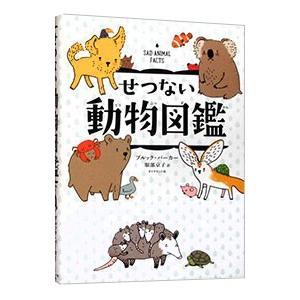 せつない動物図鑑/BarkerBrookeの関連商品4