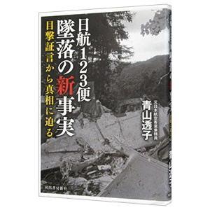 日航123便墜落の新事実/青山透子|netoff