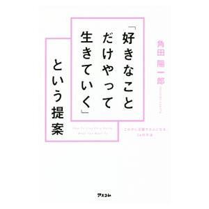 「好きなことだけやって生きていく」という提案/角田陽一郎