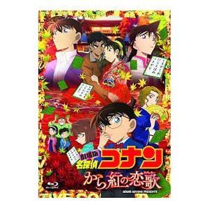 Blu-ray/劇場版 名探偵コナン から紅の恋歌 初回限定特別盤
