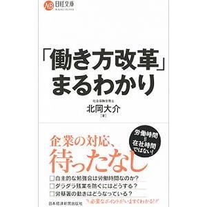 ■ジャンル:政治・経済・法律 社会問題 ■出版社:日本経済新聞出版社 ■出版社シリーズ:日経文庫 ■...