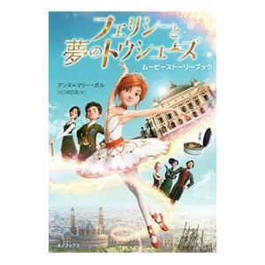 ■ジャンル:料理・趣味・児童 児童読み物 ■出版社:キノブックス ■出版社シリーズ: ■本のサイズ:...
