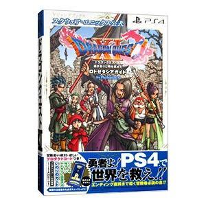 ドラゴンクエストXI過ぎ去りし時を求めてロトゼタシアガイドfor PlayStation4/集英社|netoff