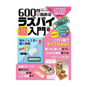 600円で始めるラズパイ超入門/日経BP社