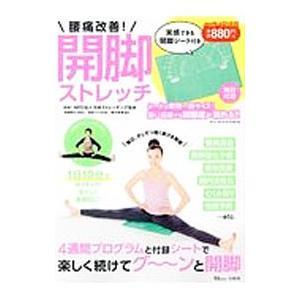 腰痛改善!開脚ストレッチ/日本ストレッチング協会|netoff