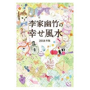 李家幽竹の幸せ風水 2018年版/李家幽竹