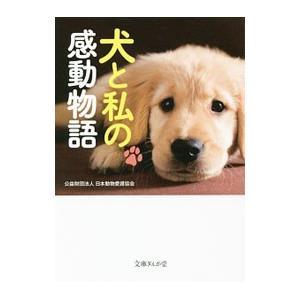 (公財)日本動物愛護協会「君がいてよかった」エッセイ募集による、大好きな犬との交流をテーマとした応募...