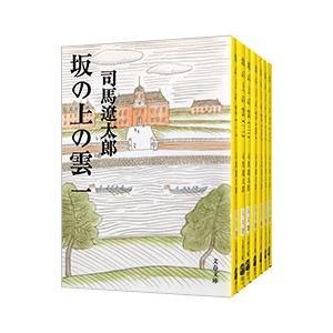 坂の上の雲 【新装版】 (全8巻セット)/司馬遼太郎