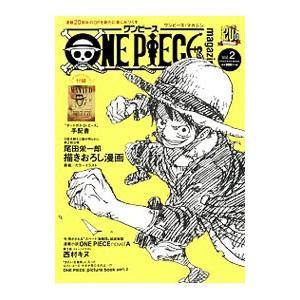 ワンピース・マガジン Vol.2/尾田栄一郎 netoff