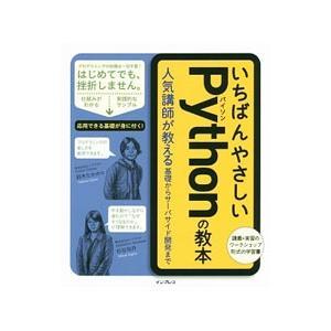 いちばんやさしいPythonの教本/鈴木たかのり