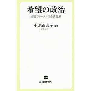 希望の政治 /小池百合子