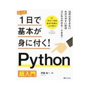 たった1日で基本が身に付く!Python超入門...の関連商品1