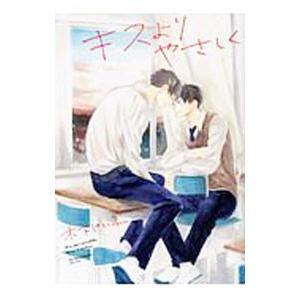キスよりやさしく/木下けい子|netoff