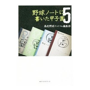 野球ノートに書いた甲子園 5/高校野球ドットコムの関連商品1