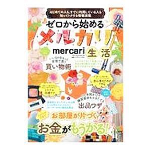 ゼロから始めるメルカリ生活/マイウェイ出版|netoff