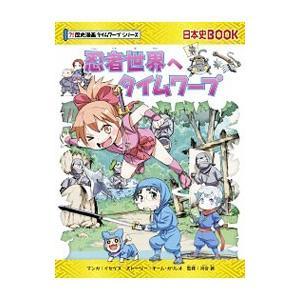 忍者世界へタイムワープ/イセケヌ
