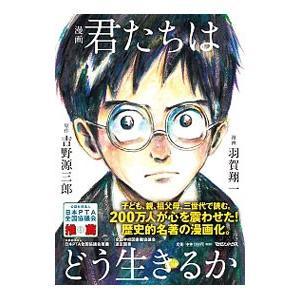漫画君たちはどう生きるか/吉野源三郎
