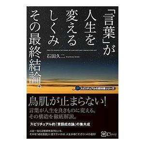 「言葉」が人生を変えるしくみその最終結論。/石田久二の商品画像
