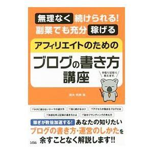 アフィリエイトのためのブログの書き方講座/鈴木利典|netoff