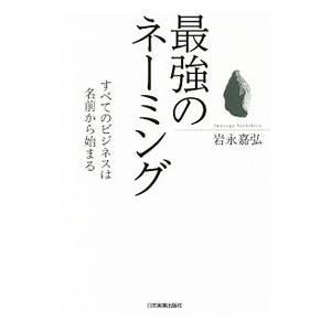 最強のネーミング/岩永嘉弘