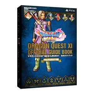 ドラゴンクエストXI過ぎ去りし時を求めて公式ガイドブック/スクウェア・エニックス|netoff