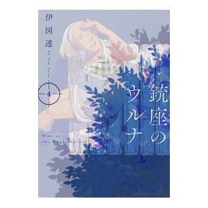 銃座のウルナ 4/伊図透