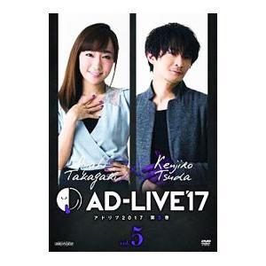 AD-LIVE 2017 第5巻 高垣彩陽×津田健次郎   DVD