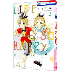 LIFE SO HAPPY 2/こうち楓|netoff