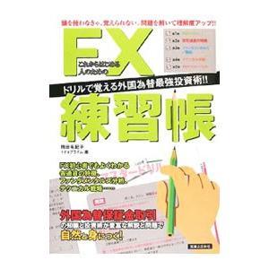 これからはじめる人のためのFX練習帳 ドリルで覚える外国為替最強投資術!!/持田有紀子/FXプライム【編】 netoff