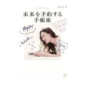 CITTA式未来を予約する手帳術/青木千草