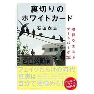 裏切りのホワイトカード(池袋ウエストゲートパークシリーズ13)/石田衣良