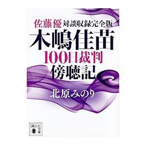 木嶋佳苗100日裁判傍聴記 /北原みのり...