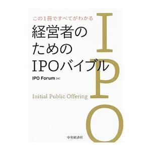 IPOとは何か、どのような心構えを持たなければならないのか、実現するための要点は何か。IPOを考えて...