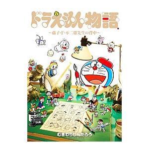 ■ジャンル:少年 ■出版社:小学館 ■掲載紙:てんとう虫コミックス SP ■本のサイズ:B6版 ■発...