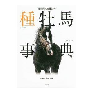 田端到・加藤栄の種牡馬事典 2017−18/田端到