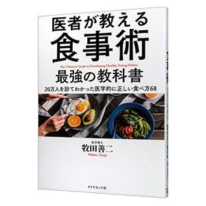 医者が教える食事術最強の教科書/牧田善二の関連商品2