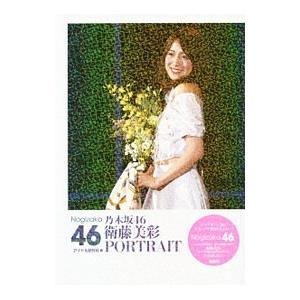 乃木坂46 衛藤美彩 PORTRAIT