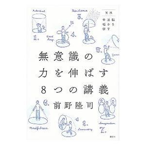 無意識の力を伸ばす8つの講義/前野隆司