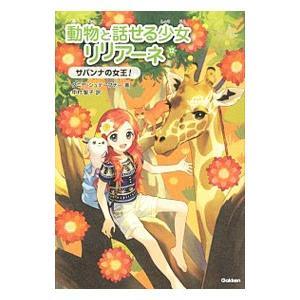 ■ジャンル:料理・趣味・児童 児童読み物 ■出版社:学研プラス ■出版社シリーズ: ■本のサイズ:単...